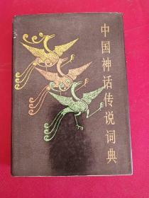 中国神话传说词典 签赠 一版一印