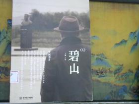 碧山02:去国还乡 (彩色插图本)