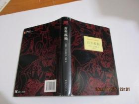 百年孤独  [哥伦比亚]加西亚·马尔克斯  著;范晔  译  精装  79-7号柜