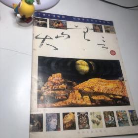 十世班禅画师 尼玛泽仁的艺术空间 大山无言