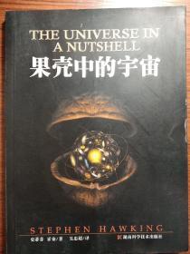 果壳中的宇宙(购于当当正版)