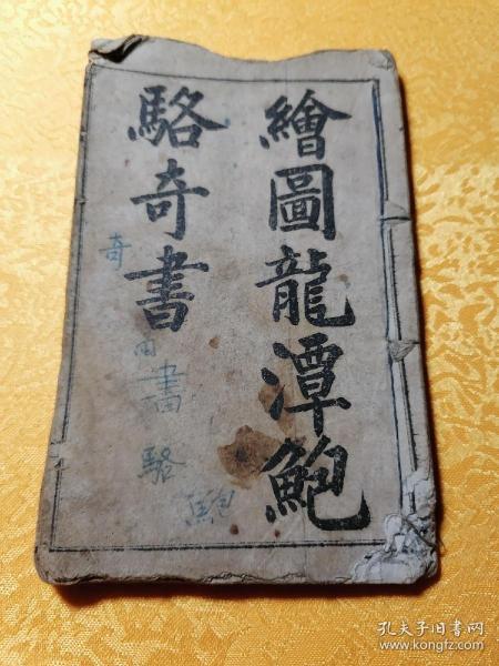 光绪庚子年小说,《绘图龙潭鲍骆奇书》(前完整,后有缺)口袋书
