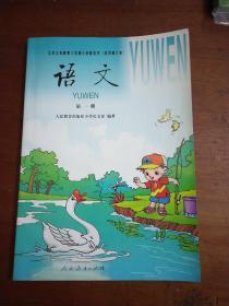 《九年义务教育六年制小学教科书(试用修订本)语文第一册》2000年1版1印,彩色插图,大32开本。