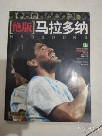 绝版马拉多纳.足球周刊出版