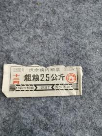 1987年扶余镇2.5公斤粗粮票