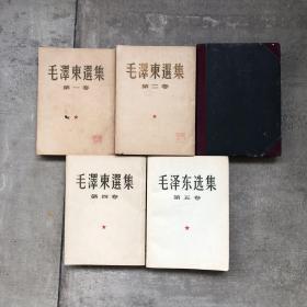 毛泽东选集(1-5卷)五卷皆是北京第一版 华东上海第一次印刷