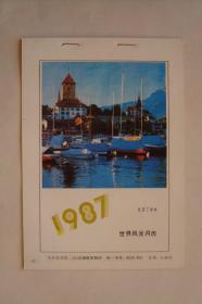 1987  世界风光   月历  年历年画缩样散页   32开一套7页全