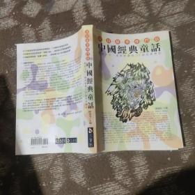 中国经典童话 奇幻故事专门店
