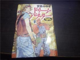 ドリームバスター  宫部 みゆき 德间书店 2001年 32开硬精装 原版日本日文书 图片实拍