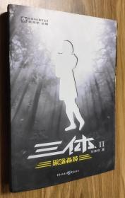三体(Ⅱ):黑暗森林
