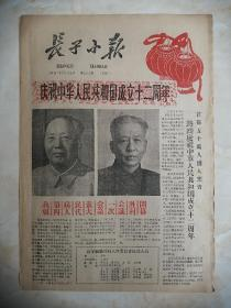 60年代山西地方小报---长治市系列--《长子小报》-----虒人荣誉珍藏