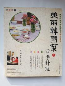 美丽韩国菜之四季料理