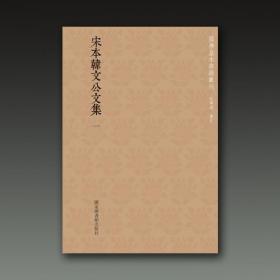 宋本韩文公集(国学基本典籍丛刊 32开平装 全六册)
