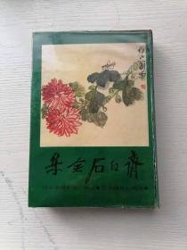 稀少的台湾著名出版人何恭上1973年编辑,一版一印《齐白石全集》,书中包括:齐白石画集+白石老人自述+白石诗抄。