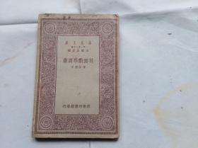 英国对华商业。包括茶、丝、鸡蛋等。茶叶史料、关于茶叶的内容有十四页。1930年初版