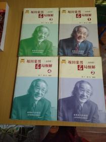 坂田荣男名局细解(全4册)