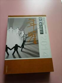 中国社会组织年鉴(2014)