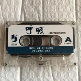 正版磁带:呼吸乐队 蔚华(二手无退换)