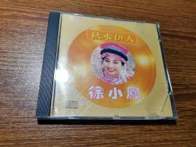 11.4~徐小风~秋水伊人cd专辑~共1盒