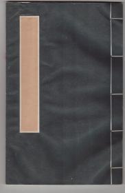 线装空白本16开 50面  少量黄斑自然旧