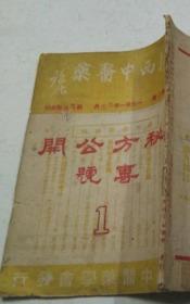 秘方公开专号1(江西中医药月刊第二卷第56期)复制件