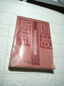 国故新知: 中国传统文化的再诠释 (扉页有印章,一版一印)