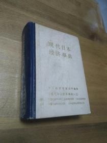 现代日本经济事典