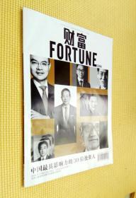 财富(FORTUN)中文版  2020(第 9、10 期)二册合售