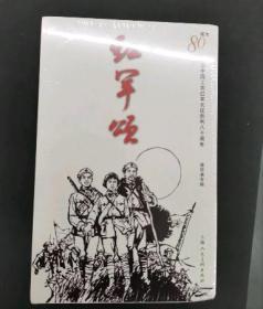 【包  邮】红军颂 :纪念中国工农红军长征胜利80周年(套装共30册)