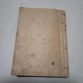 高昌馆杂字 蒙汉文对照 线装一册 蓝印还是手抄本 请自鉴 内容54页