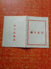 赤脚医生大学结业证书1份:江西省新余县赤脚医生大学结业证书 1977年 有毛主席语录