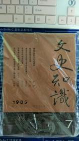 文史知识1985 7、8、9、10、11、12六册合售(没有版权页)