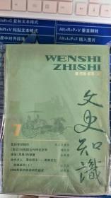 文史知识 1987 7、8、9、10、11、12六册合售(没有版权页)