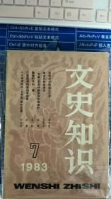 文史知识 1983 7、8、9、10、11、12六册合售(没有版权页)