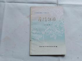 三湘医粹:专著之三——疔门证治。多验方医案