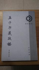 孟子字義书证