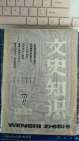 文史知识1982 7、8、9、10、11、12六册合售(没有版权页)