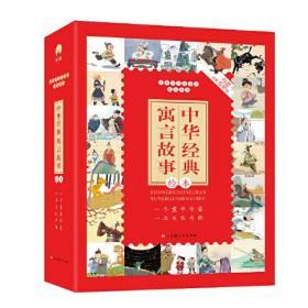 中华经典寓言故事绘本(套装全20册)