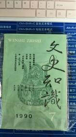 文史知识1990 7、8、9、10、11、12六册合售(没有版权页)