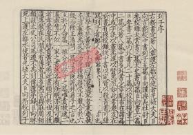 【复印件】古籍善本、元初刻本:列子鬳斋口义,原书共4册,林希逸撰,本店此处销售的为该版本的仿古道林纸无线胶装平装、彩色高清。