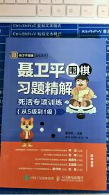 聂卫平围棋习题精解死活专项训练从5级到1级(没有答案)