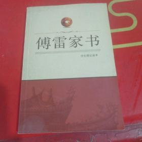 傅雷家书 学生指定读本