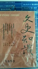 文史知识1990 1、2、3、4、、5、6六册合售(没有版权页)