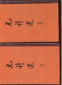 元诗选(初集上中下  二集上下 三集共六册)