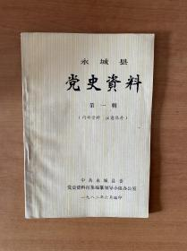 永城县党史资料(第一辑)