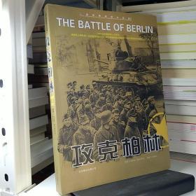 二战经典战役全记录:攻克柏林
