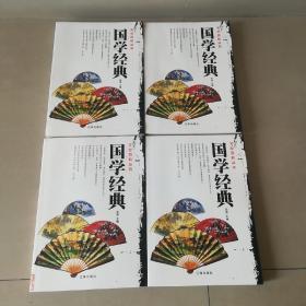 文化百科系列:国学经典(图文版)(套装全4卷)