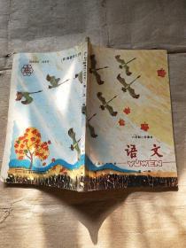 六年制小学课本 语文 (第一册)