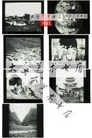 清末民国时期玻璃幻灯片---清末民初法国传教士在北京延庆永宁镇传教时拍摄含教堂城市全貌,永宁城楼,教民合影,穿越长城城门洞,教民围绕下休息布道,永宁河道沟峪等,一组七张