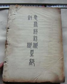 民国 针织毛麻绢纺织之部企业介绍